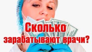 Сколько зарабатывают врачи?