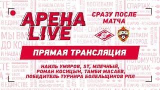 АРЕНА LIVE Спартак ЦСКА