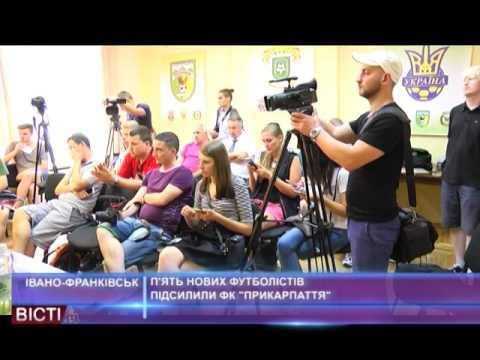 П'ятьнових футболістів підсилили ФК«Прикарпаття»