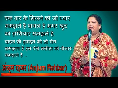 Anjum Rahbar- Ek Baar Ke Milne Ko Pyar Samajhte Hai | एक बार के मिलने को जो प्यार समझते