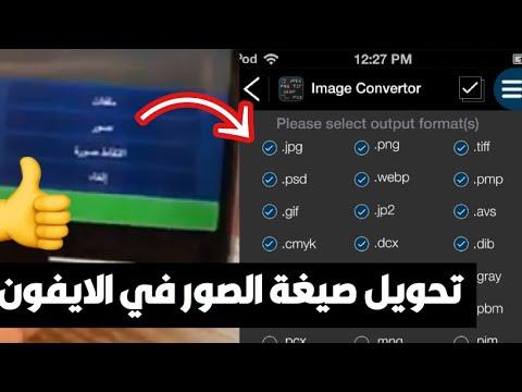 تحويل صيغة الصور في الايفون