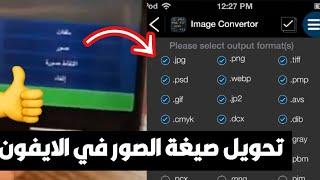 تحويل صيغة الصور في الايفون الى اكثر من 40 صيغة منوعات تقنية Youtube