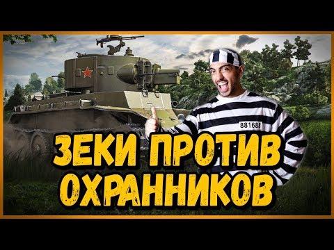 Зеки против Охранников - Билли играет в тренях World Of Tanks