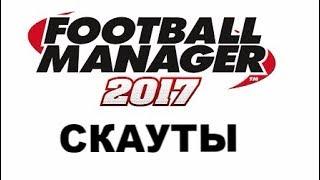 Football manager 2017. Скауты [Гайд]