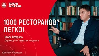 Игорь Сафонов директор по региональному развитию | Суши мастер - сеть ресторанов японской кухни №1