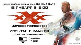 «Три икса: Мировое господство» — Всероссийская премьера в СИНЕМА ПАРК