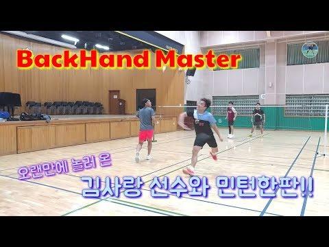 """세계제일 배드민턴 """"백핸드마스터"""" 김사랑선수와 한겜!!(With KIM SaRang)(BackHand Master)"""