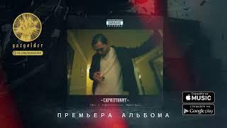 Скачать Скриптонит Океан Official Music HD Video Audio Текст