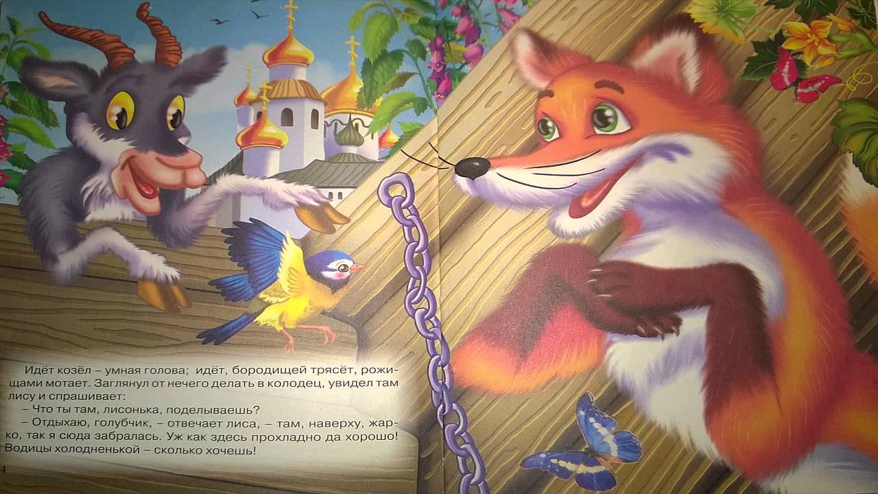 Сказка лиса и козел текст в картинках