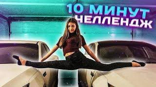 Download 10 МИНУТ ФОТО ЧЕЛЛЕНДЖ 😍10 Minute Photo Challenge 👹Liza Nice Mp3 and Videos