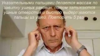 Шум в ушах -- Лечение ушей(http://apkurbatov.ru/?p=191 Показывается массаж ушей, позволяющий активизировать работу всех органов человека и в перв..., 2012-02-19T07:42:41.000Z)