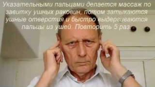 Шум в ушах -- Лечение ушей(, 2012-02-19T07:42:41.000Z)