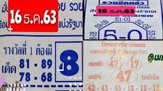 ชุดเด็ดรวยอีกแล้ว,ลาภลอย16/12/67