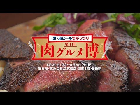 2015 第1回 肉グルメ博