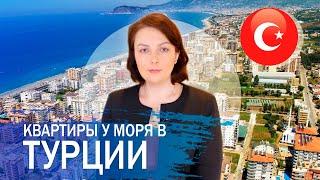 Сколько стоят квартиры у моря в Турции? Как купить недвижимость в Аланье.