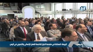 ندوة دولية تناقش الوضع الراهن ومستقبل السلام في اليمن