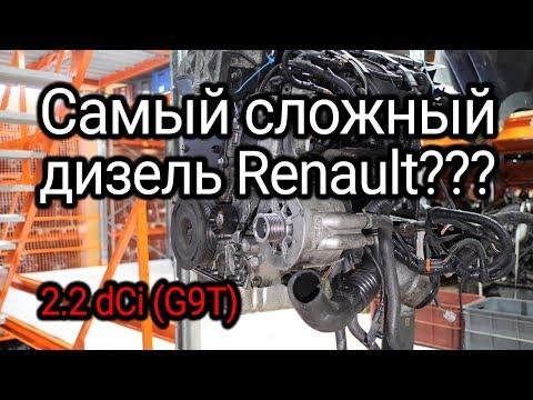 Инженеры намудрили и накосячили: пересчитываем все проблемы дизеля Renault 2.2 DCi (G9T).