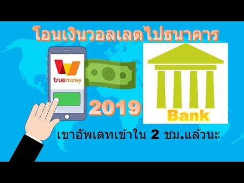 โอนเงินวอลเลตเข้าธนาคารล่าสุด 2019 ได้ใน 3 ชั่วโมง โอนได้ทุกวัน