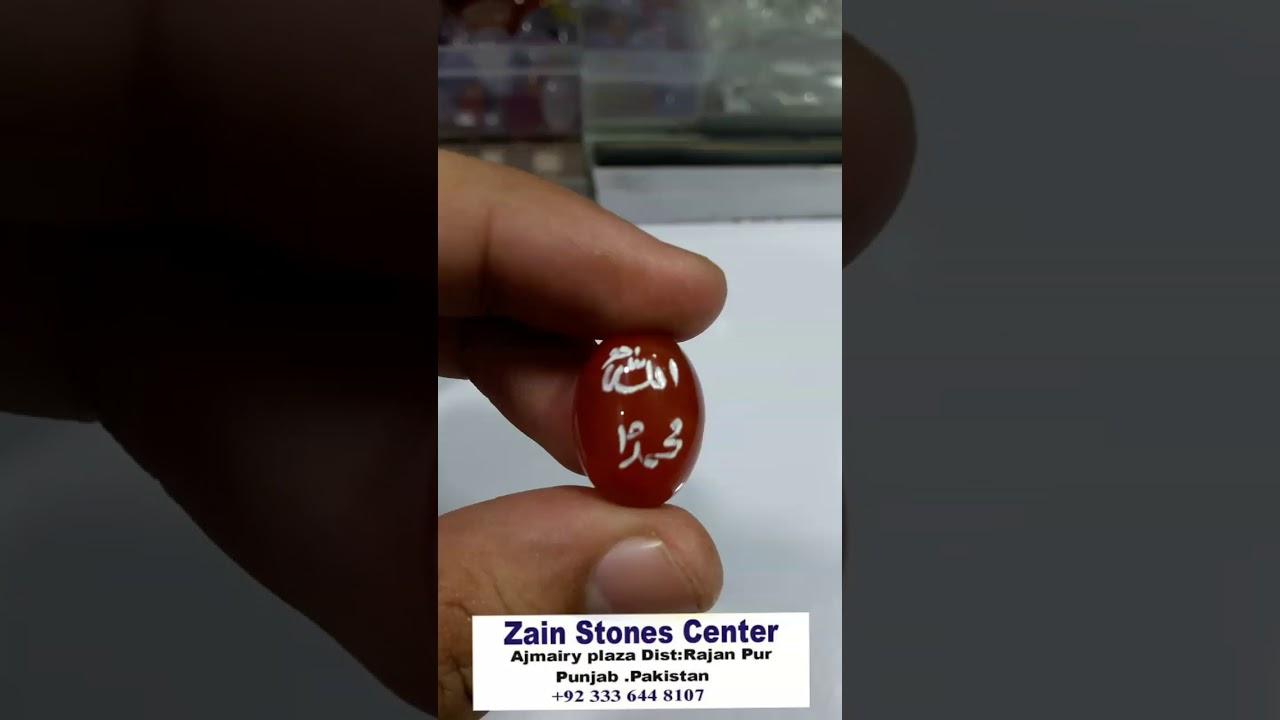 Aqeeq Iran Gemstone Islamic Name  Gemstone Shop Pk   Urdu Benefits ...