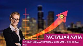 Лунный цикл для успеха в карьере и финансах💰 РАСТУЩАЯ ЛУНА🌙 тренинг 🔮 астролог AstrologVika
