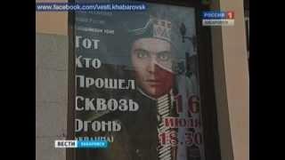 Вести-Хабаровск. Культурный просмотр