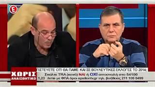 ΧΩΡΙΣ ΑΝΑΙΣΘΗΤΙΚΟ ΓΙΩΡΓΟΣ ΤΡΑΓΚΑΣ 28.01.2014