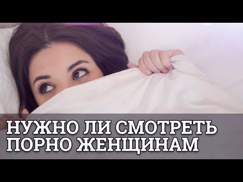 Нужно ли смотреть порно женщинам || Юрий Прокопенко 18+