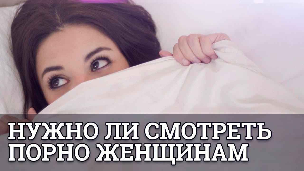 Нужно ли смотреть порно женщинам    Юрий Прокопенко 18+