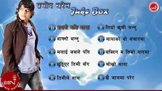 Audio JukeBox of Pramod Kharel