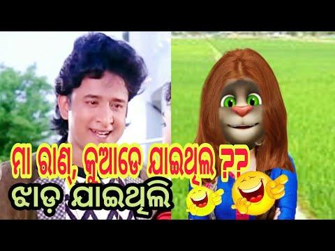 ମା ରାଣ୍, କୁଆଡେ ଯାଇଥିଲ ??? ଝାଡା ଯାଇଥଲି |Hara Pattnaik's Famous dialoue by Utkal AK