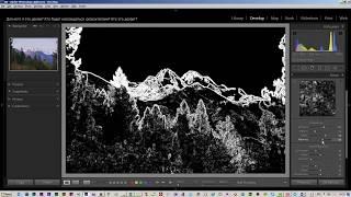 Обработка одной фотографии в программе Lightroom (пейзаж)