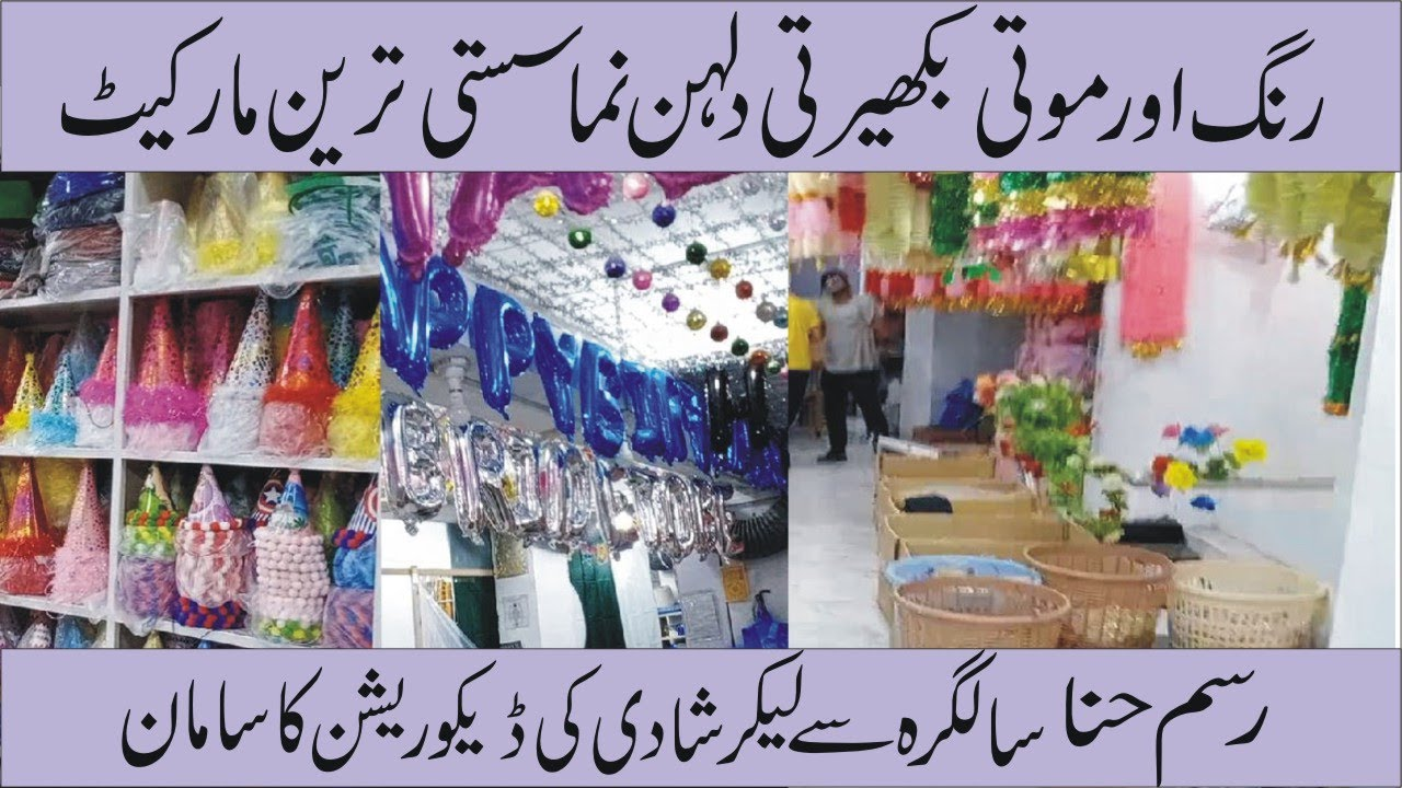 Birthday and Party decoration item    Mehndi and bridal room decoration item   wholesale market