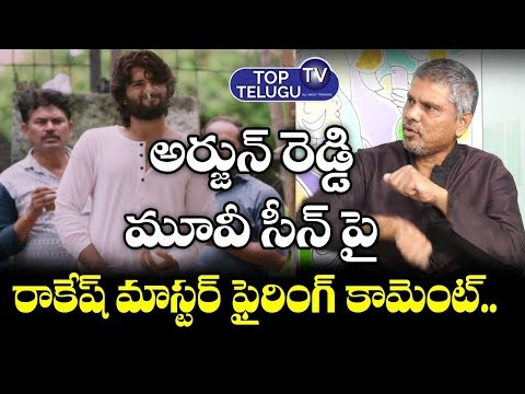 rakesh-master-sensational-comments-on-arjun-reddy-movie-dialogue-|-dee-show-|-top-telug-tv