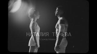 Nataliya Teneva - I'm Sorry [Official Video]