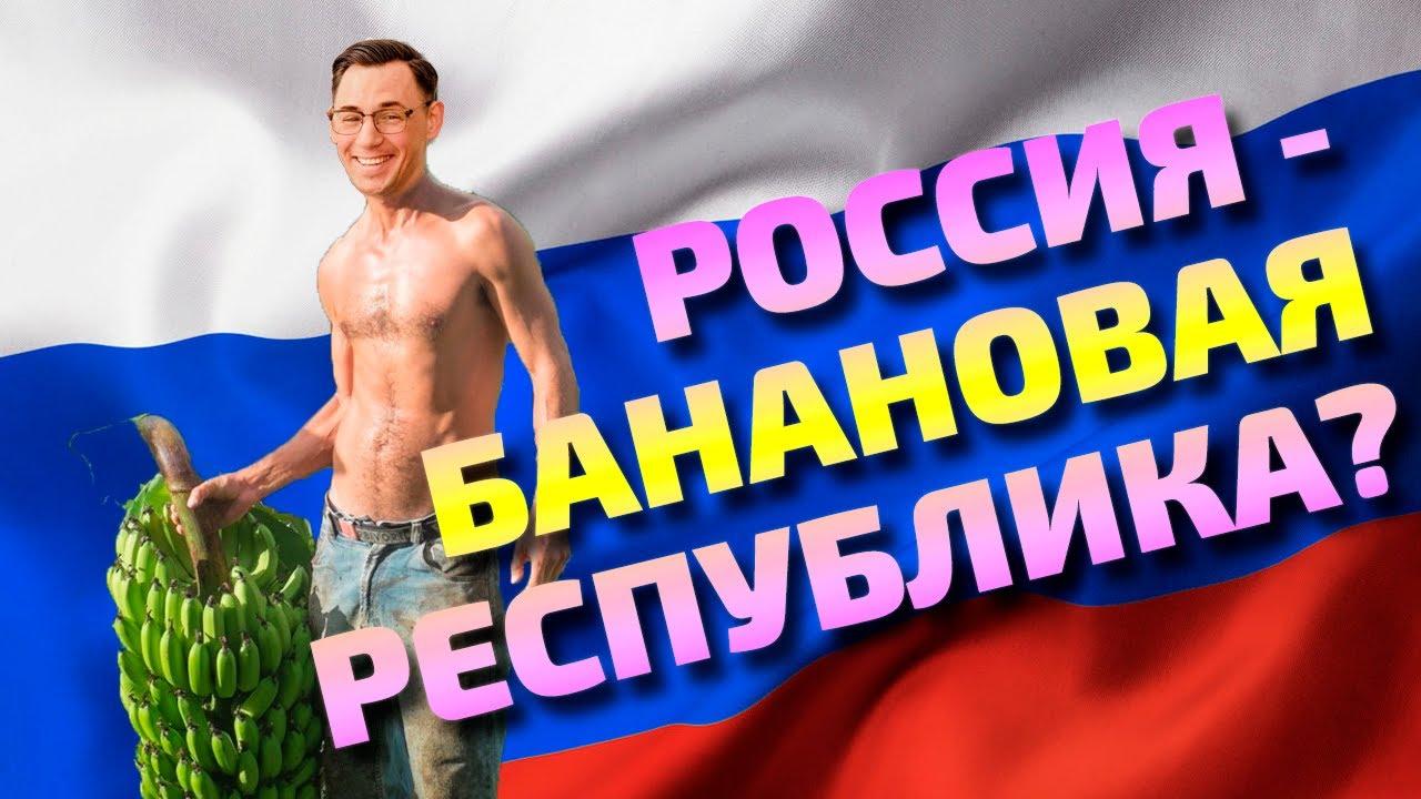 Россия - Банановая Республика?