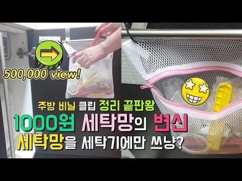 SUB)다이소 1000원 세탁망의 요긴한 변신, 비닐 클립 다 모여   주방비닐 클립 수납꿀팁   laundry net vinyl storage   호박네하우스