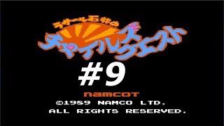 FC ラサール石井のチャイルズクエスト #9 1989年 ナムコ RPG あなたは石...