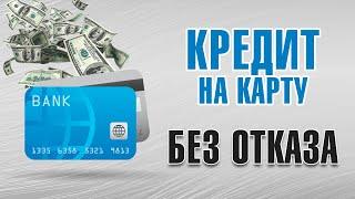 оформить кредитную карту онлайн без подтверждения доходов