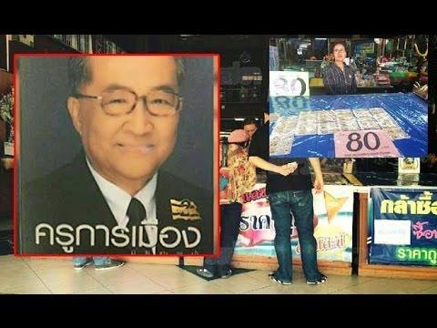 เลขเด็ด อดีตรัฐมนตรี ปรีดา พัฒนถาบุตร  16 กรกฎาคม 2558