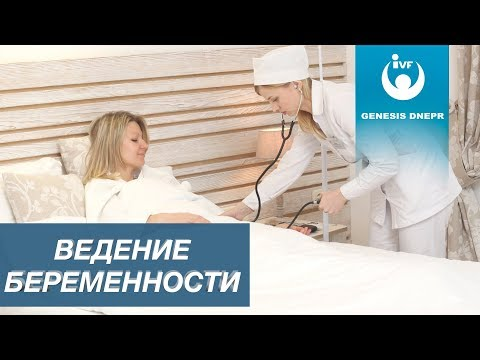 Ведение беременности в клинике Генезис Днепр | Genesis Dnepr