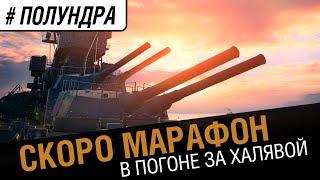 #полундра - скоро новый марафон [World of Warships]