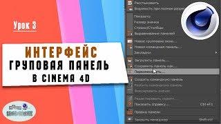 Урок 3. Интерфейс. Груповая панель инструментов в Cinema 4D