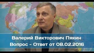 Валерий Пякин. Вопрос - Ответ от 8 февраля 2016 г.