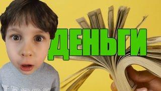 СТЁПИ БЛОГ - Деньги