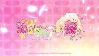 Download 恋がさくころ桜どき Mp3