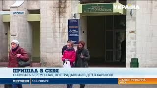 ДТП в Харькове  Беременная девушка пришла в себя