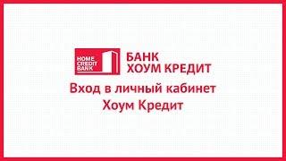 Вход в личный кабинет Хоум Кредит (homecredit.ru) онлайн на официальном сайте компании