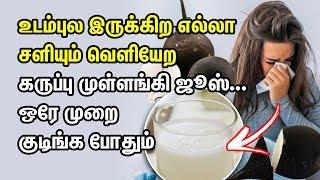 உடம்புல இருக்கிற எல்லா சளியும் வெளியேற கருப்பு முள்ளங்கி ஜூஸ்   black radish juice benefits in tamil