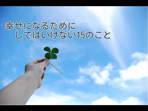 【泣ける動画】幸せになるためにしてはいけない15のこと
