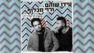 עידו שוהם ורוי מכלוף - סיפרו לך עליי (הקליפ הרשמי)   DJ Ido Shoam & Roy Machluf